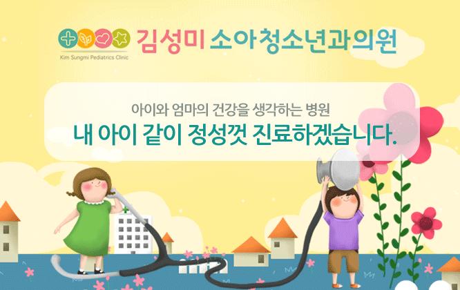 김성미소아청소년과 내아이같이 정성껏 진료하겠습니다.